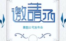 清新文艺发布会会议会展邀请函H5模板缩略图