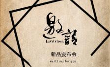 中国风复古高端邀请函H5模板缩略图