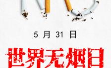 531世界无烟日社区活动安排主题烟草与心脏病缩略图