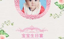 小清新宝宝满月邀请函H5模板缩略图