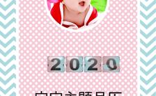 可爱清新风格宝宝相册宝宝主题2018月历台历儿童成长相册h5模板缩略图