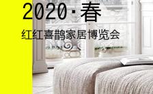 扁平黄黑时尚家居设计高端展会邀请函缩略图