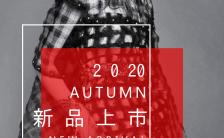时尚简约女装秋季新品上市促销宣传H5模板缩略图