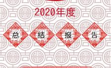 中国风个人年度工作总结报告H5模板缩略图