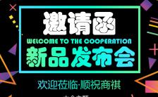 炫彩新品发布会品牌推广交流通用邀请函缩略图
