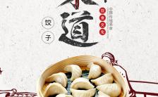 饺子水饺手工北方水饺中华味道中国味道中国风H5模板缩略图