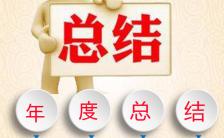 中国风年终总结年终计划H5模板缩略图