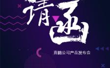 深紫色商务时尚大气唯美高端产品会议邀请函缩略图
