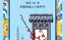 创意时尚谷雨时节企业知识普及谷雨宣传缩略图
