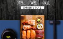 日本料理寿司美食精致日料刺身餐饮食品黑色通用H5模板缩略图