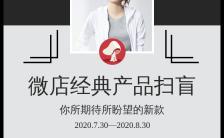 高端时尚简约微店产品宣传推广H5