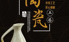 黑灰极简复古风陶瓷工艺品品牌宣传H5模板缩略图