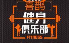 漫画健身俱乐部开业宣传健身俱乐部活动健康健身H5模板!!缩略图