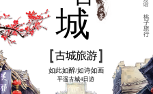 中国风古风旅行社旅行宣传通用模板缩略图