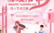 粉色小清新情人节促销214情人节520促销H5模板缩略图