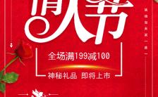214情人节促销520七夕促销美妆化妆品促销H5模板缩略图