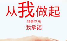 疫情防控我是中国共产党员我承诺倡议书H5模板缩略图