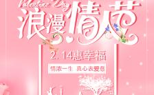 粉色浪漫唯美214情人节表白求婚H5模板缩略图
