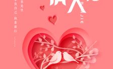 粉色浪漫情人节表白唯美温馨情人节H5模板缩略图