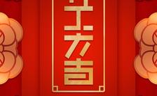 大红传统中国风开工大吉新店开业庆典邀请函H5模板缩略图