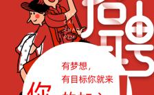 红色卡通企业人才招聘校招统招社招招聘H5模板缩略图