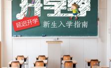 小清新全国延期入学通知开学季-新生入学指南H5缩略图