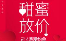 红色简约情人节节日促销店铺宣传H5模板缩略图