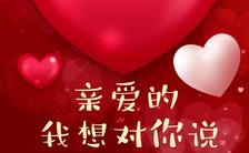 浪漫七夕情人节爱情表白音乐相册H5模板缩略图