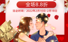 创意520七夕情人节花店商场宣传促销推广H5模板缩略图
