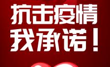 红色大气抗击疫情新冠状病毒知识普及承若接力宣传H5模板缩略图