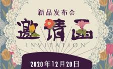复古温柔浪漫花卉讲座会议新品发布会邀请函H5模板缩略图