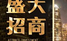黑金奢华招商加盟引资商城房地产邀请函H5模板缩略图