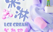 夏日冰淇淋冷饮项目招商加盟开店H5模板缩略图