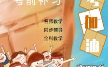 橙蓝色卡通励志风备战高考补习教育培训班招生宣传H5模版缩略图
