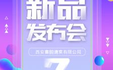 紫色渐变流体清新新品发布会邀请函h5模板缩略图