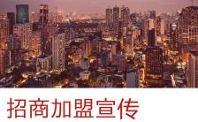 红色大气商务企业宣传招商H5模板缩略图
