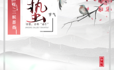 水墨中国风二十四节气之一惊蛰企业传统节日宣传H5模板缩略图