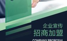 绿色商务企业宣传画册企业招商画册H5模板缩略图