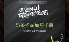 时尚酷炫奶茶店铺招商加盟手册H5模板缩略图