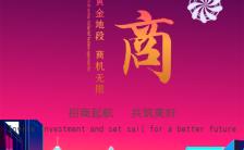 简约大气企业宣传商场招商店铺加盟H5模板缩略图