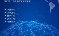 高端商务蓝企业招商产品宣传册H5模板缩略图