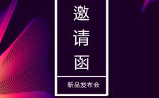 精美炫酷时尚新品发布会邀请函H5模板缩略图