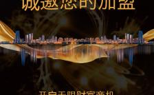 创意炫酷商务风企业招商加盟宣传H5模板缩略图