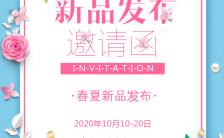 小清新时尚春季新品发布会邀请函H5模板缩略图