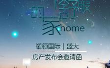 时尚酷炫动态房产发布会邀请函H5模板缩略图