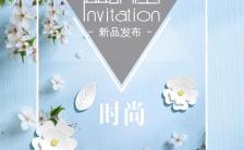 蓝色清新简约新品发布会邀请函H5模板缩略图