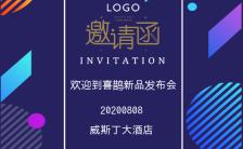 蓝色商务科技风新品发布会邀请函H5模板缩略图
