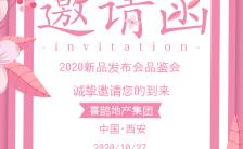 粉色森系小清新春季发布会邀请函H5模板缩略图