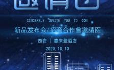 高端蓝色动态科技感企业新品发布会邀请函H5模板缩略图