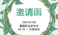 绿色小清新时尚新品发布会活动邀请函H5模板缩略图